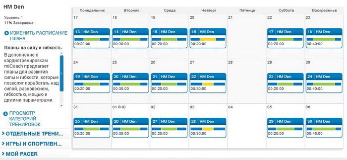 Расписание тренировок с miCoach