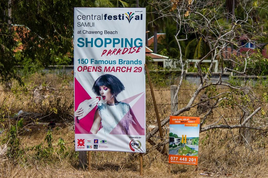 Реклама Central Festival Samui