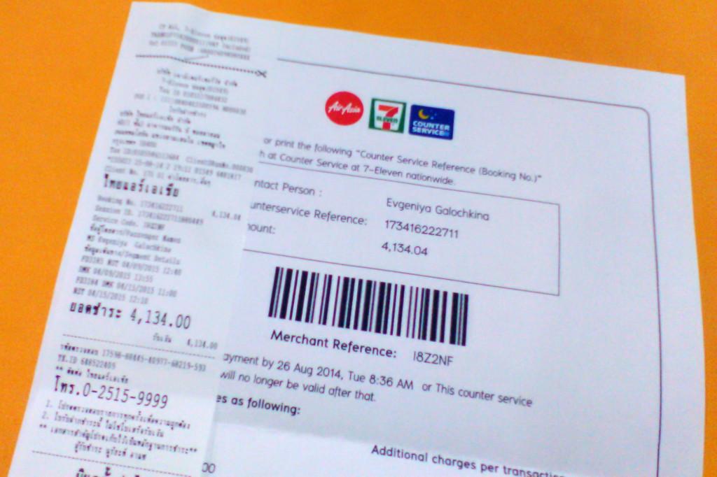 Квитанция об оплате билетов