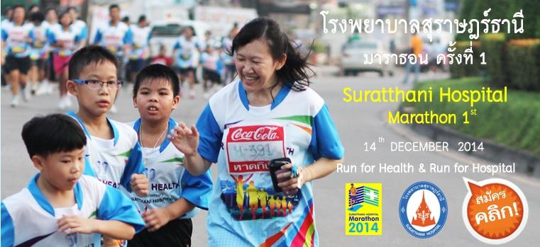 Suratthani Hospital Marathon