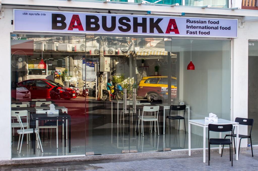Ресторан BABUSHKA на Самуи