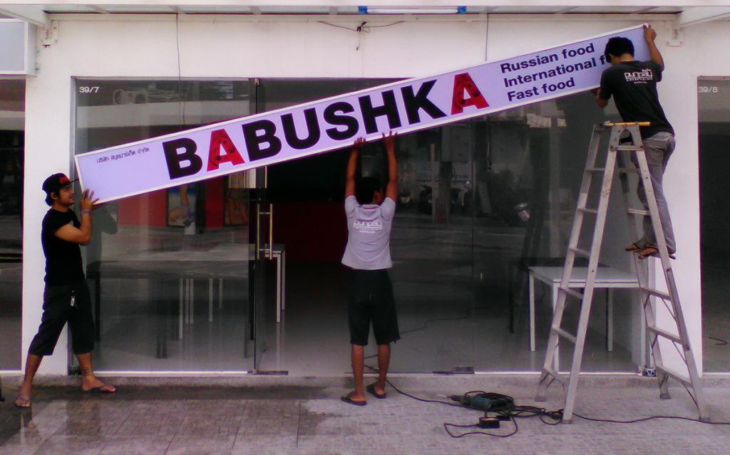 BABUSHKA вывеска