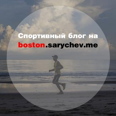 Спортивный блог Дорога в Бостон